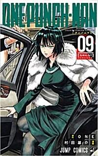 ワンパンマン 9 (コミック)