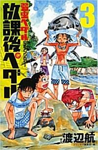「弱蟲ペダル」公式アンソロジ-放課後ペダル 3 (コミック)