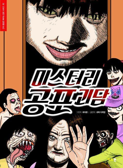 [고화질] 미스터리 공포 괴담 - 간이 콩알만 해지는 공포 시리즈 02