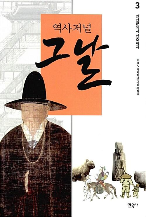 역사저널 그날 조선 편 3