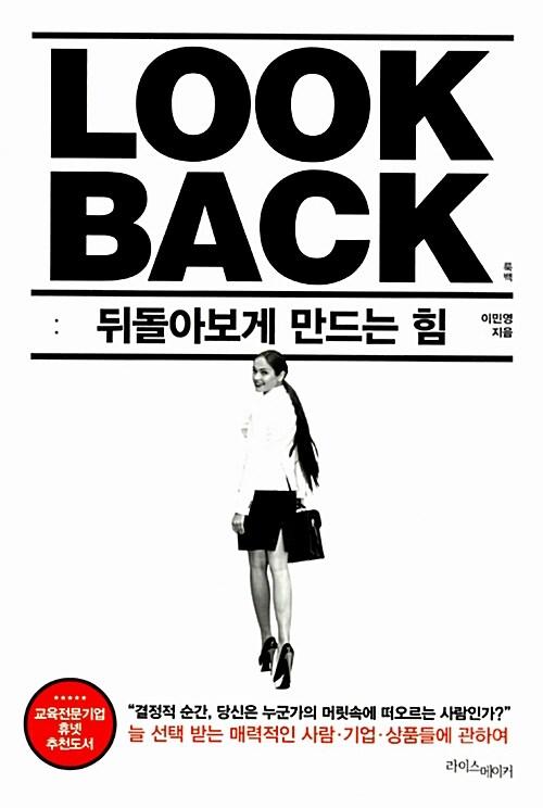 Look Back 룩백 : 뒤돌아보게 만드는 힘