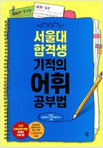 서울대 합격생 기적의 어휘 공...