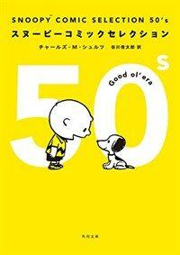 SNOOPY COMIC SELECTION 50's (角川文庫) (文庫)