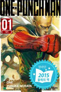원펀맨 One Punch Man 1