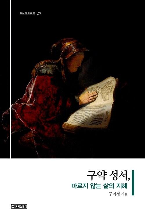 구약 성서, 마르지 않는 삶의 지혜