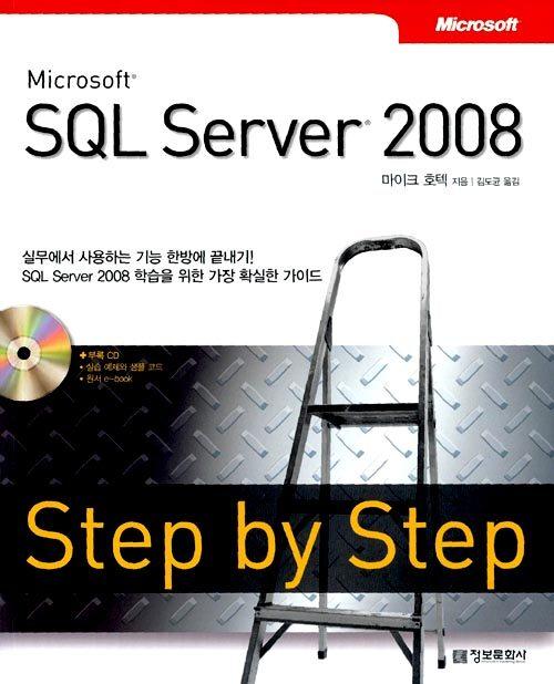 (Microsoft) SQL server 2008 : step by step