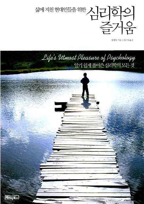 (삶에 지친 현대인들을 위한) 심리학의 즐거움