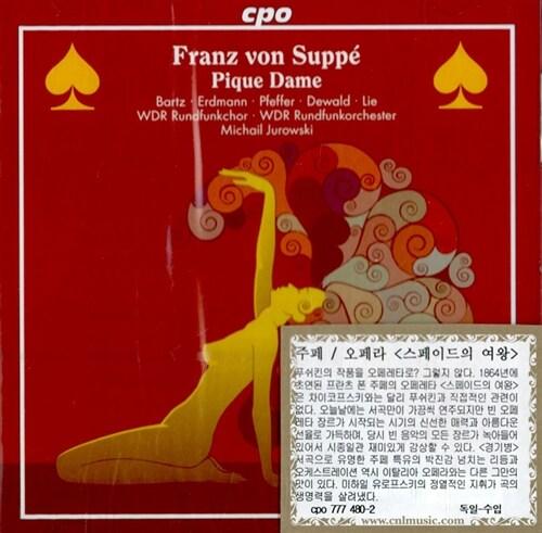 [수입] 주페 : 오페레타 스페이드의 여왕
