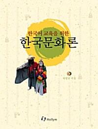 한국어 교육을 위한 한국문화론 (Hardcover, 한글판)
