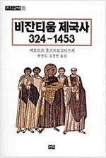 비잔티움 제국사 324-1453