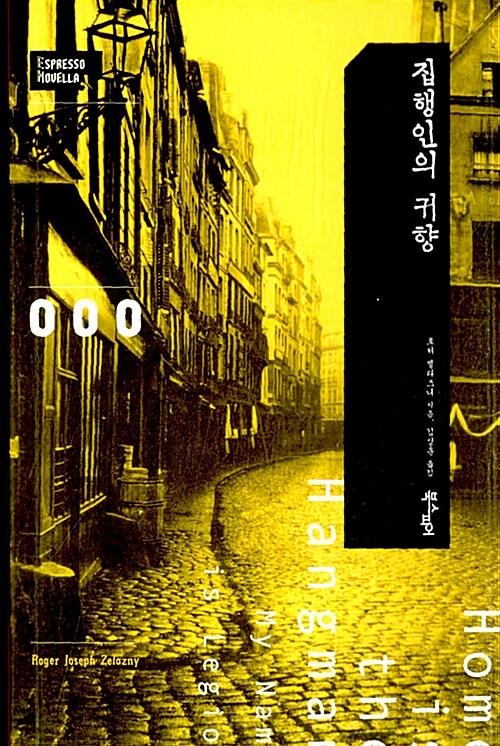 온라인 서점으로 이동 ISBN:8991931634