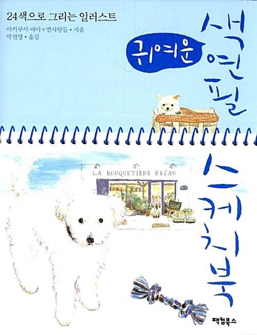 귀여운 색연필 스케치북