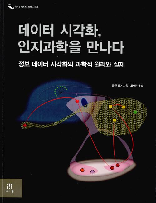 데이터 시각화, 인지과학을 만나다 : 정보 데이터 시각화의 과학적 원리와 실제