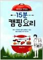[중고] 재미있고 맛있는 15분 캠핑요리