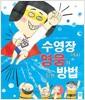 [중고] 수영장에서 영웅이 되는 방법