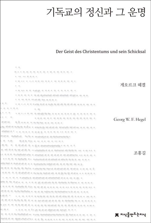 기독교의 정신과 그 운명