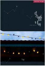 깊은 밤 너와 (전2권/완결)