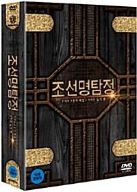 조선명탐정: 각시투구꽃의 비밀 + 사라진 놉의 딸 (4disc 합본팩)