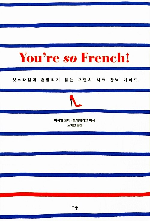 Youre so French!