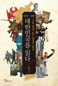 대한민국을 읽다 : 도서와 문서로 보는 김영모의 현대사 : 1934-1991