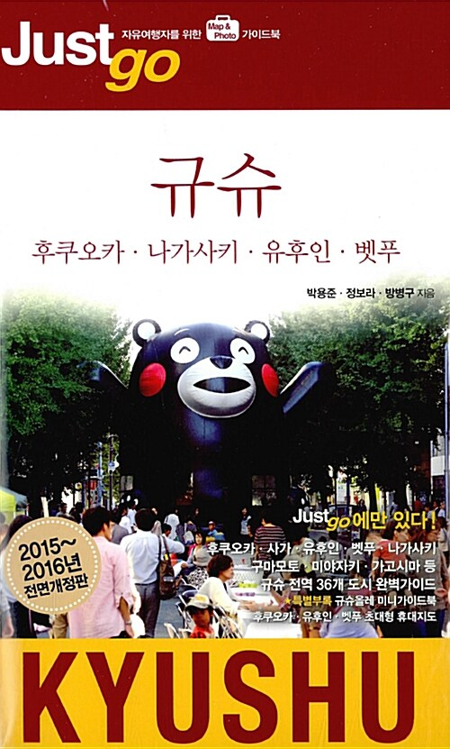 저스트 고 규슈 : 후쿠오카.나가사키.유후인.벳푸 (2015~2016 최신개정판)