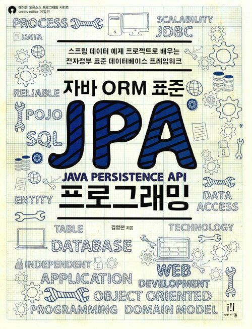 자바 ORM 표준 JPA 프로그래밍 : 스프링 데이터 예제 프로젝트로 배우는 전자정부 표준 데이터베이스 프레임 워크