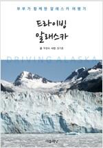 드라이빙 알래스카 : 부부가 함께한 알래스카 여행기