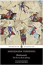 Shahnameh : The Persian Book of Kings (Paperback)
