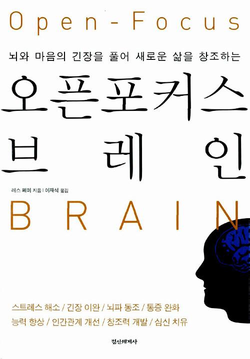 (뇌와 마음의 긴장을 풀어 새로운 삶을 창조하는)오픈포커스 브레인