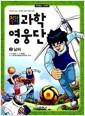 [중고] 천하무적 과학 영웅단 2권 - 날씨