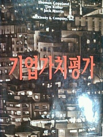 [중고] 기업가치평가 - Thomas Copeland 지음/박순풍 옮김.1997년