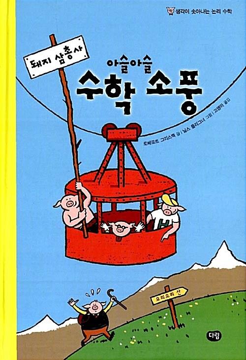 돼지 삼총사 아슬아슬 수학 소풍