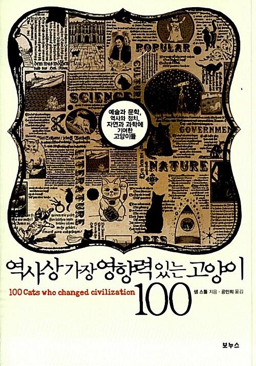 역사상 가장 영향력 있는 고양이 100