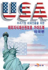 (우리기업 해외진출을 위한) 해외지식재산권보호 가이드북. [2] 미국편