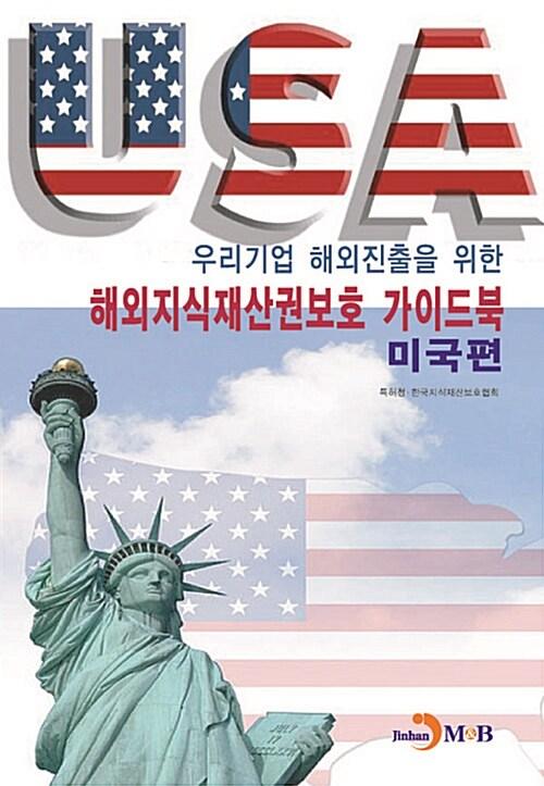 해외지식재산권보호 가이드북 : 미국편