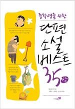 중학생을 위한 단편소설 베스트 35 - 상
