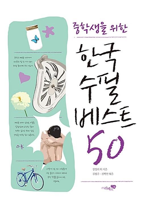 중학생을 위한 한국수필 베스트 50