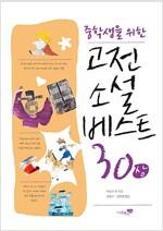 중학생을 위한 고전소설 베스트 30 - 상