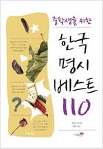 중학생을 위한 한국명시 베스트 110