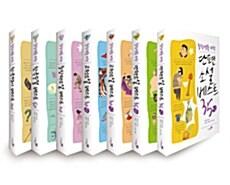 중학생을 위한 베스트 문학 시리즈 세트 - 전7권