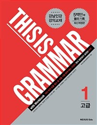 This Is Grammar 고급 1