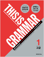 This Is Grammar 고급 1