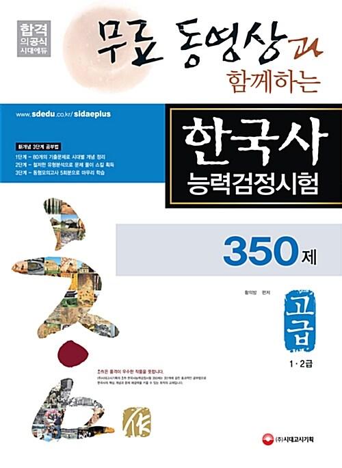 무료 동영상과 함께하는 황의방의 한국사 능력 검정시험 350제 고급(1.2급)