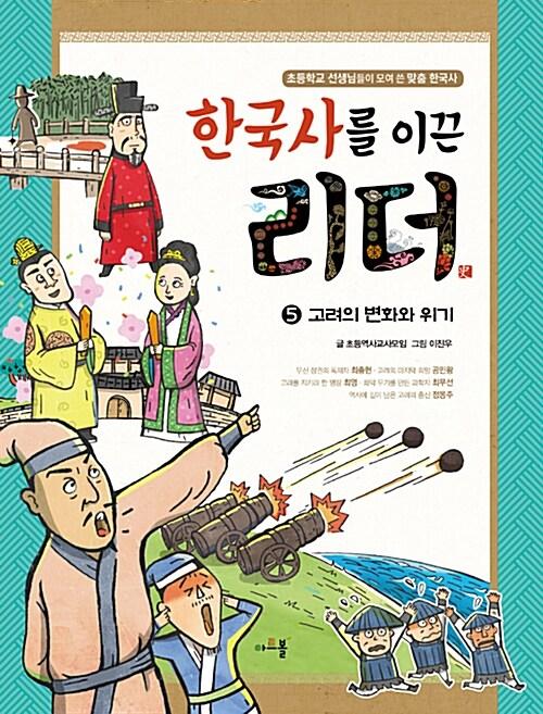 한국사를 이끈 리더 5 : 고려의 변화와 위기