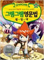 그램그램 영문법 원정대 스페셜 11~20권 세트 - 전10권 (한정 할인판)