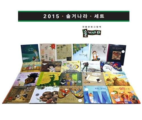 2015 솔거나라 세트 - 전21권