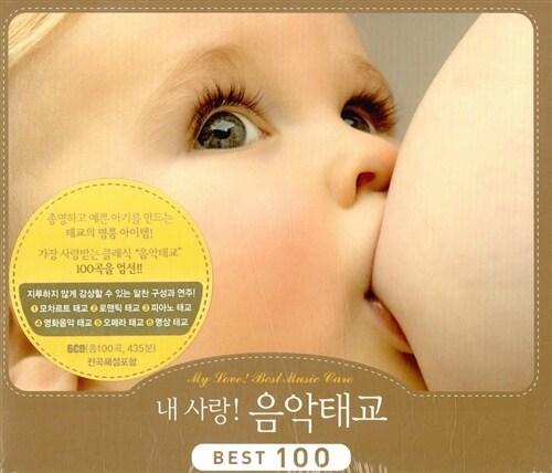 내 사랑! 음악태교 Best 100 [6CD]
