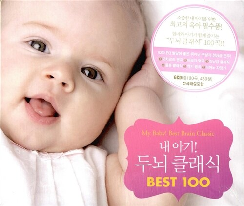 내 아기! 두뇌 클래식 Best 100 [6CD]