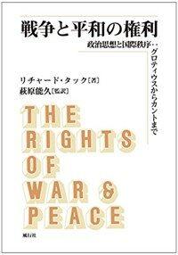 戦争と平和の権利 : 政治思想と国際秩序 : グロティウスからカントまで