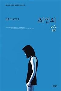 최선의 삶 - 제4회 문학동네 대학소설상 수상작